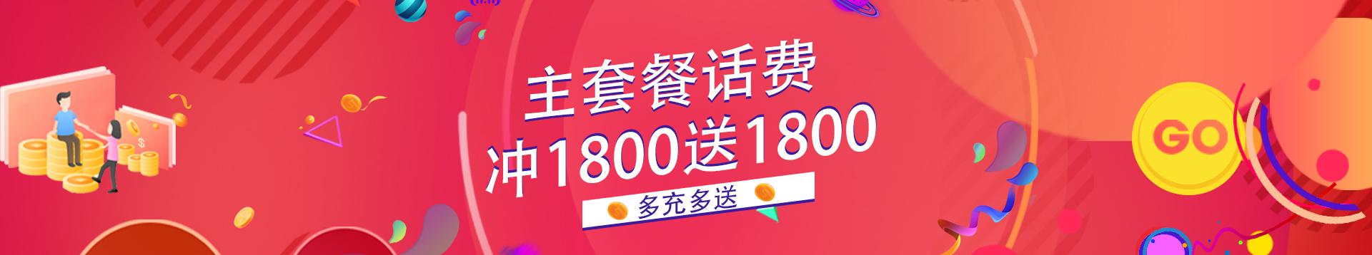 申请400电话套餐活动
